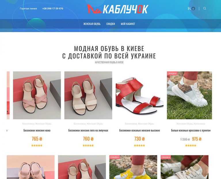Kabluchek - Online shoe store. Modules Discounts, coupons, variations (colors, sizes), bulk product editor, SEO optimization and promotion.