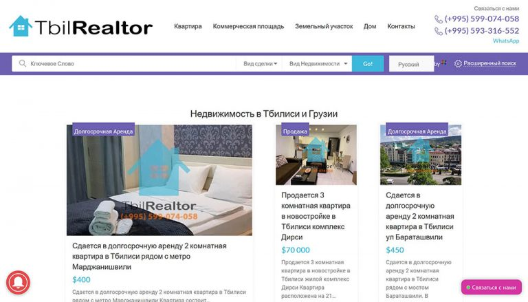 """Real estate agency sale rent apartment in Tbilisi """"TbilRealtor"""""""