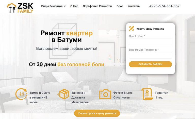Apartment renovation in Batumi - Apartment renovation