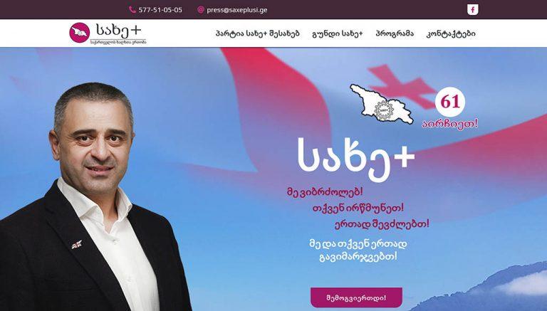 SAXE Plusi - Goergian political party Website